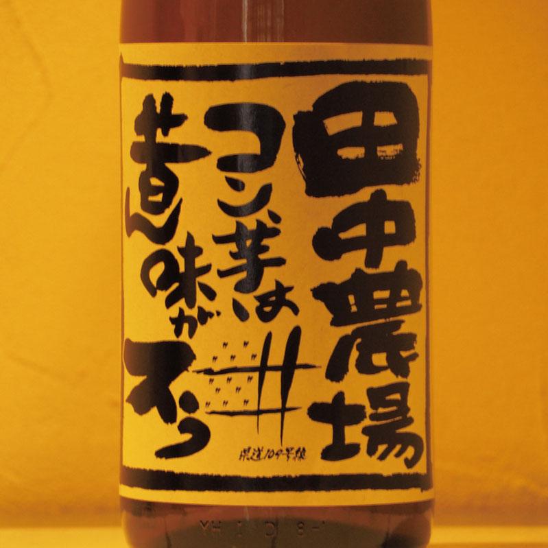 田中農場 コン、芋は昔ん味がスう,芋焼酎,博多水炊きさもんじ