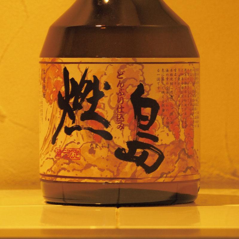 燃島,もえじま,芋焼酎,博多水炊きさもんじ