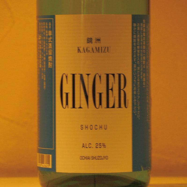 鏡洲GINGER,かがみずジンジャー,生姜焼酎,博多水炊きさもんじ