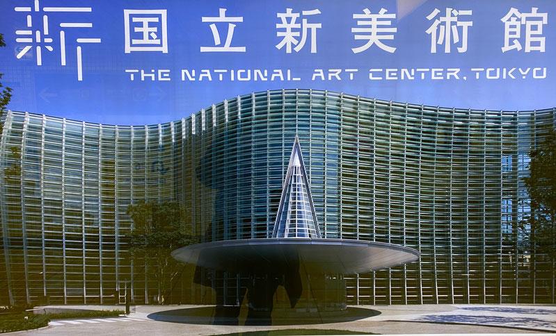 国立新美術館は東京メトロ千代田線乃木坂駅6番出口出口に直結しています