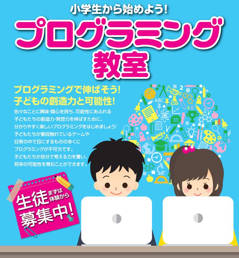 キッズプログラミング広告表面の画像