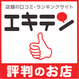 店舗の口コミ・ランキングサイトエキテン評判のお店