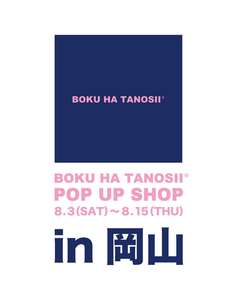 boku ha tanosii, okayama, Marble Room, osaka, 菅田将輝