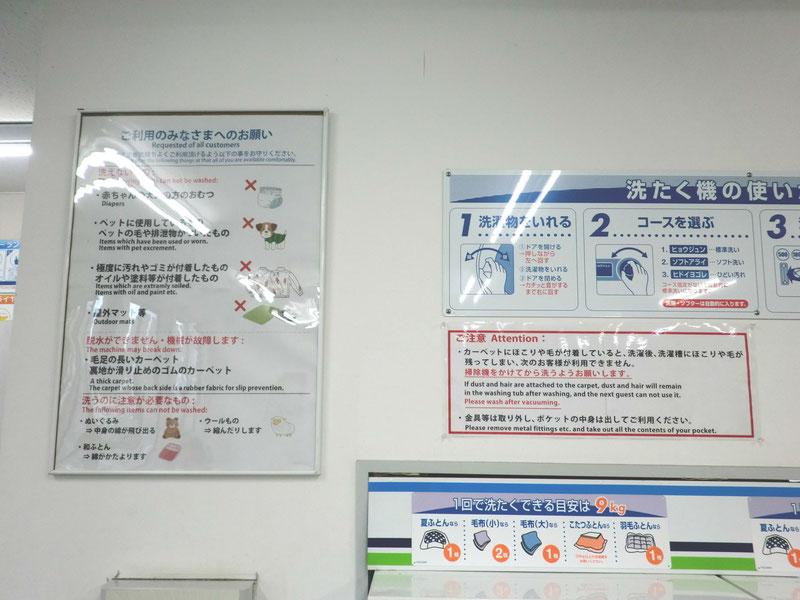 群馬県桐生市にあるエーワンプランニングのコインランドリー。琴平店と相生団地店の利用案内を新たに作成