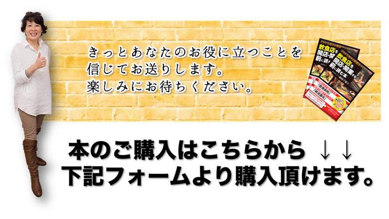 飲食店を開店開業する前に読む本,書籍,新刊,藤岡千穂子,シズル