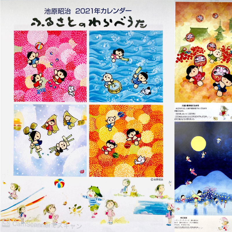 池柄昭治2021年オリジナルカレンダー