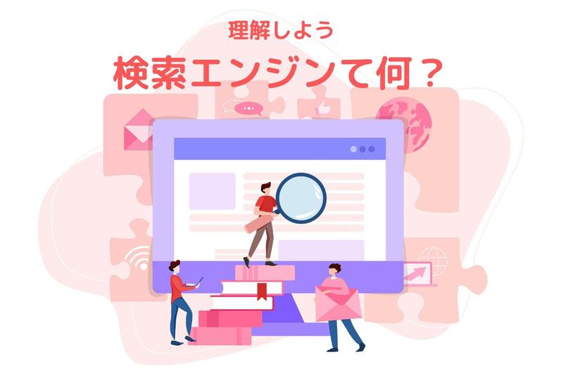 SEO 検索エンジンて何?