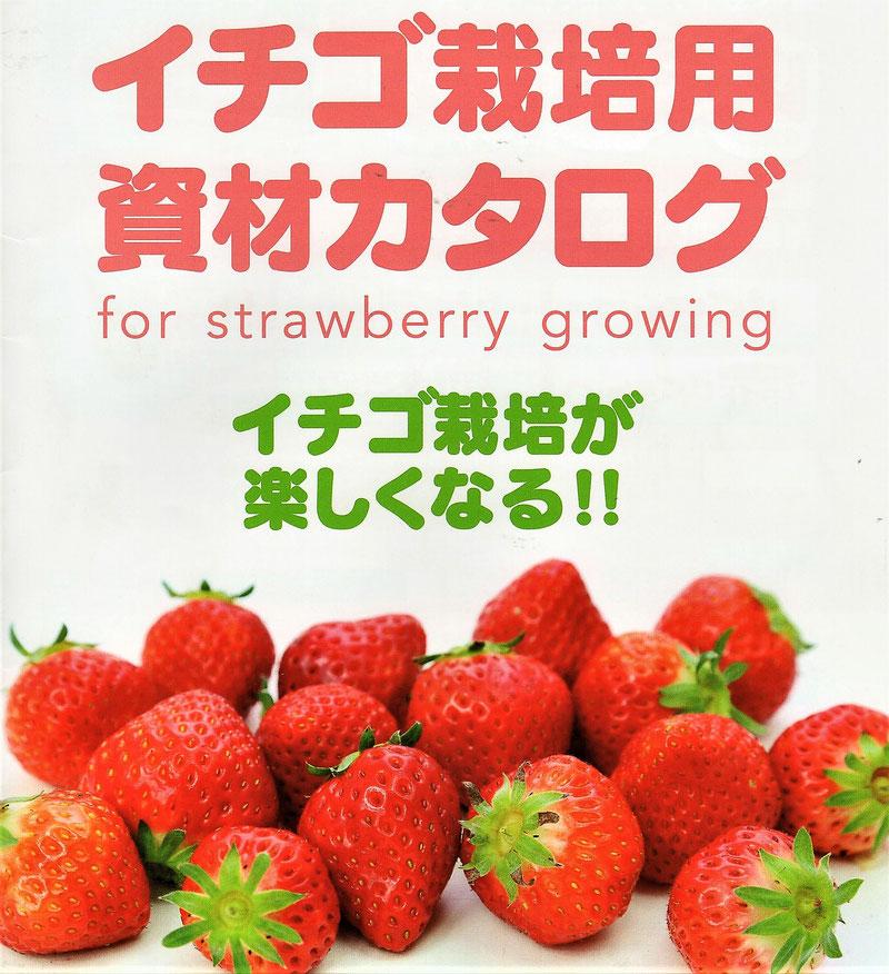 イチゴを、ハウスなどで栽培する時に使用する資材をご紹介しています。