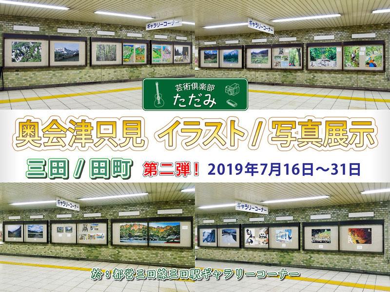 2019年7月16日〜31日 「芸術倶楽部ただみ」では「奥会津只見イラスト/写真展示」を開催します!