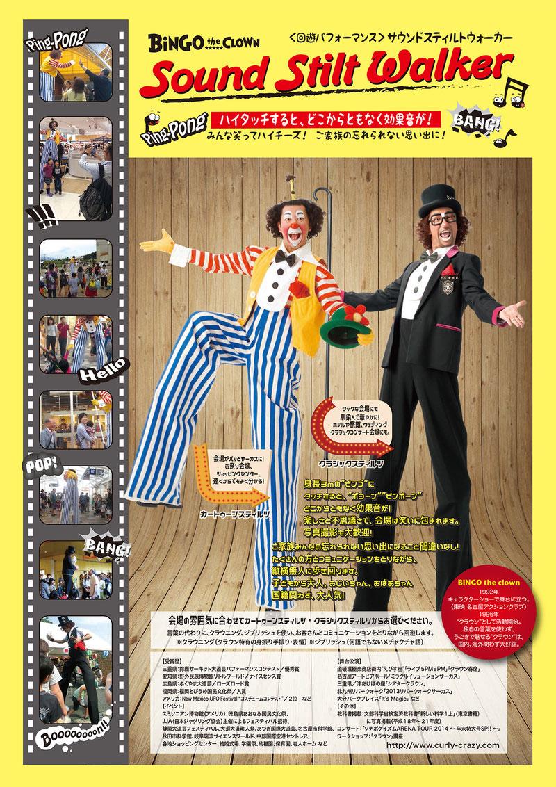 Stilt BiNGO the Clown 足長クラウン(ピエロ) ビンゴ
