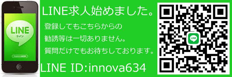 宮崎キャバクラ求人用ラインIDとQRコード