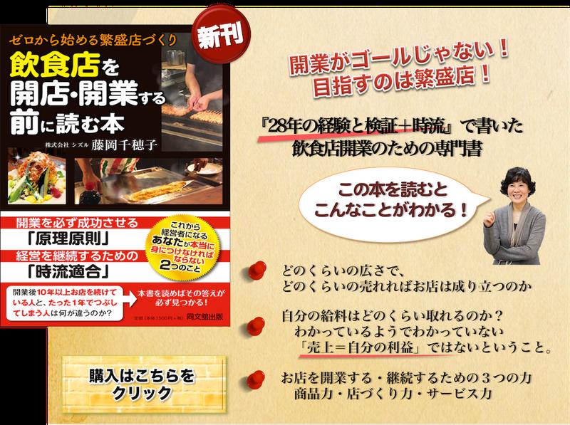飲食店を開店・開業する前に読む本,藤岡千穂子,シズル,新刊