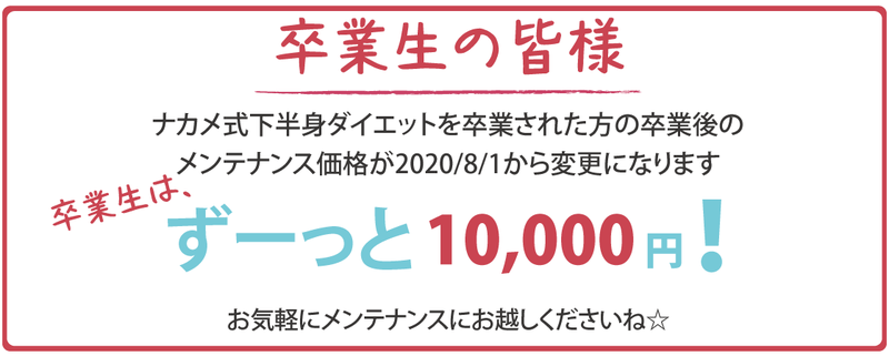 大阪下半身ダイエット専門整体サロンの下半身ダイエット卒業生専用のクーポンページ
