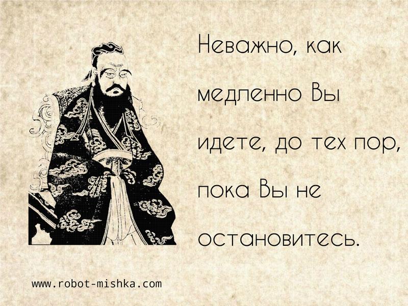 uroki-gizni-ot-konfucija