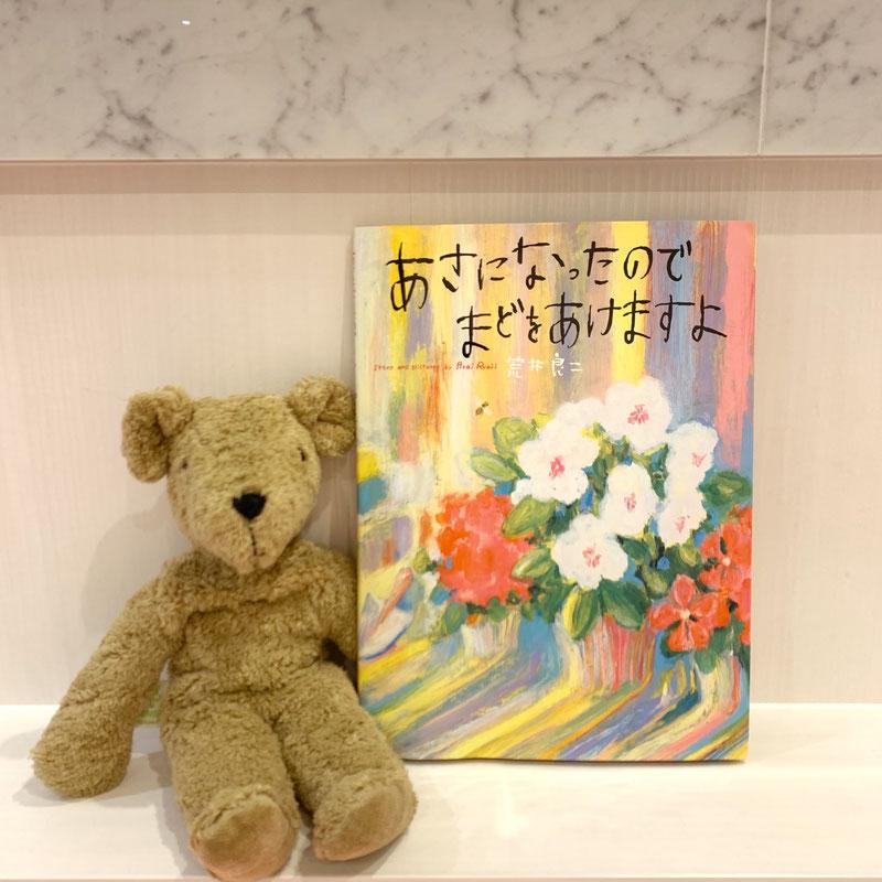 京都市下京区四条烏丸の心療内科、女医のいるメンタルクリニック、絵本とぬいぐるみ