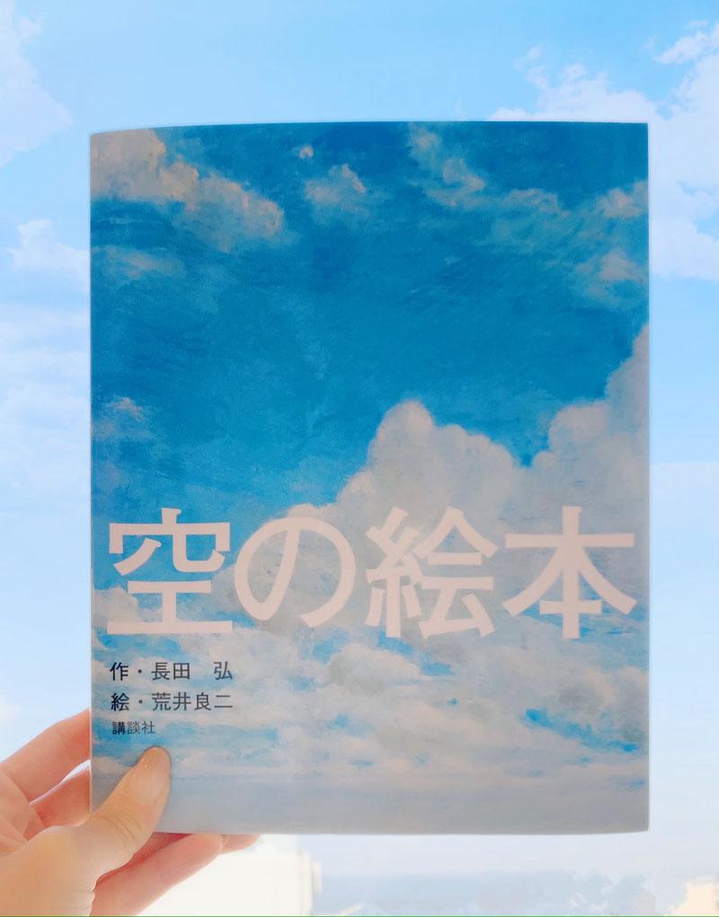 京都市下京区四条烏丸の心療内科、女医のいるメンタルクリニック、大人の絵本、空