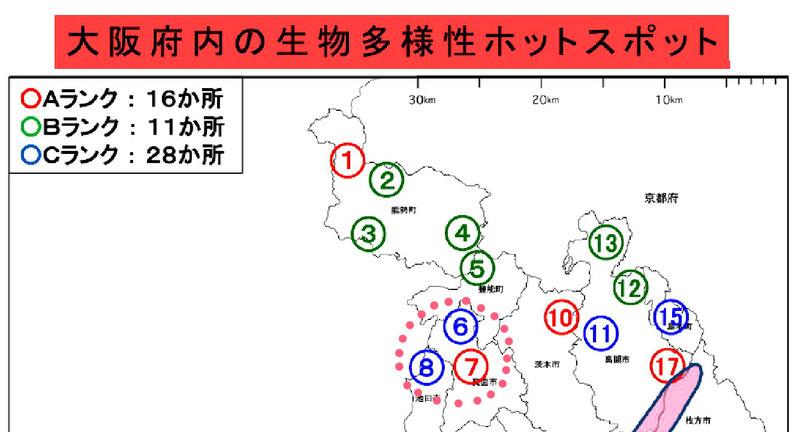 大阪北部の生物多様性ホットスポット