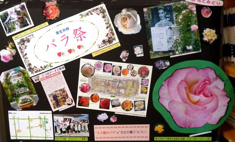 バラ祭は、5月後半に開催