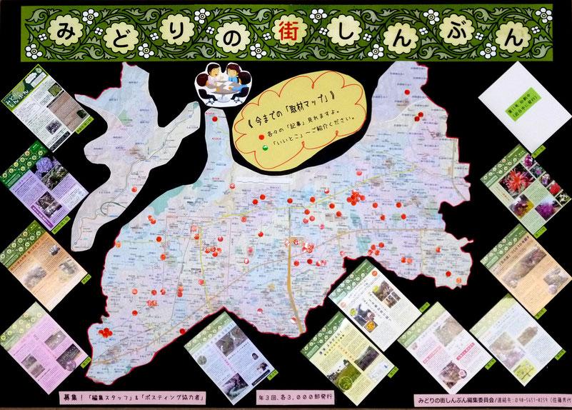 中央のマップに取材先が・・・。ほぼ市内全域にわたる・・