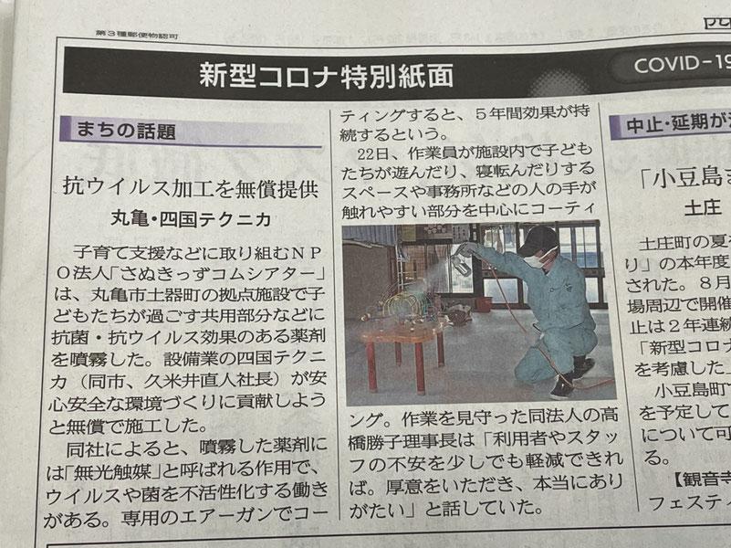2021年5月28日 四国新聞 新型コロナ特別紙面