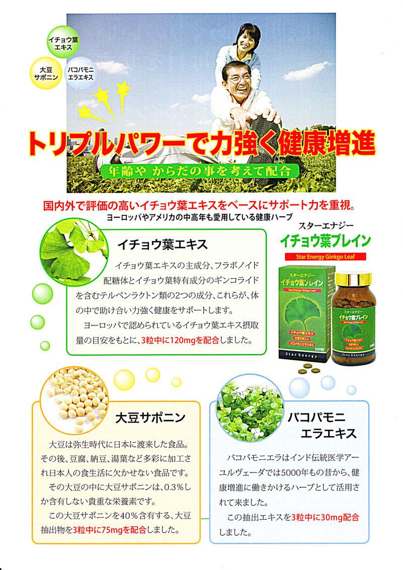 イチョウ葉エキス、大豆サポニン、バコパモニエラエキスのトリプルパワーで、中高年をサポートする健康ハーブ。