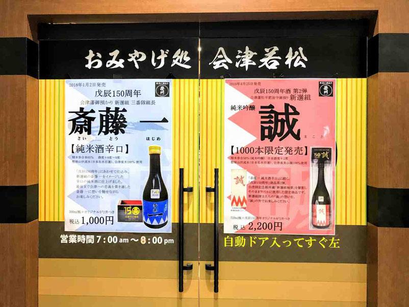 戊辰150年 会津若松駅 みやげ 日本酒 斎藤一 新選組