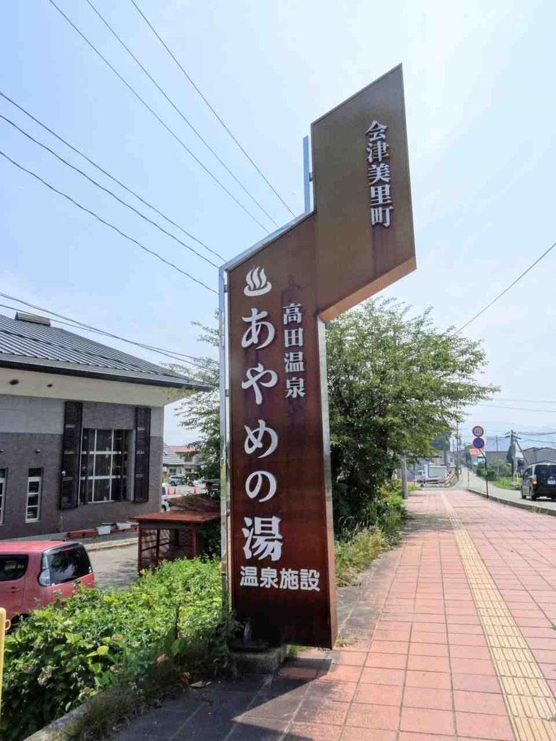 会津美里町 高田温泉 あやめの湯 伊佐須美神社