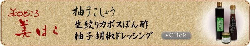 柚子胡椒関連商品