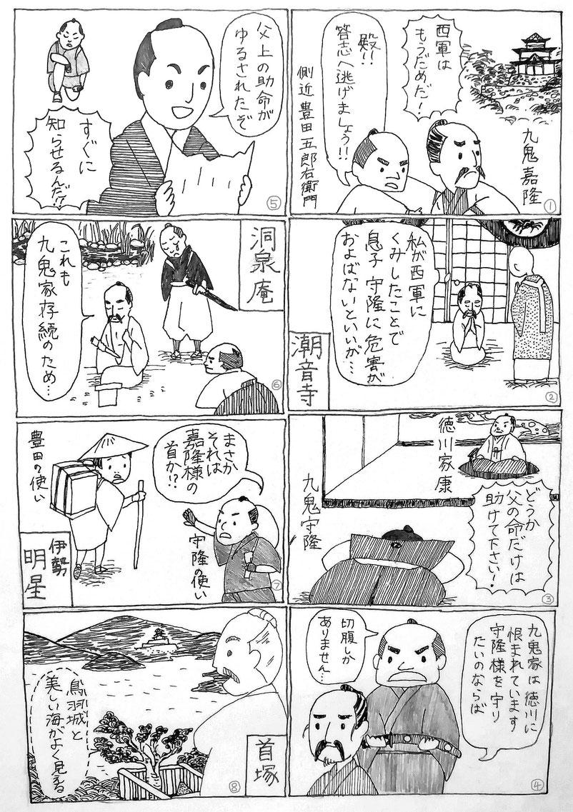 九鬼嘉隆の最期8コマ漫画