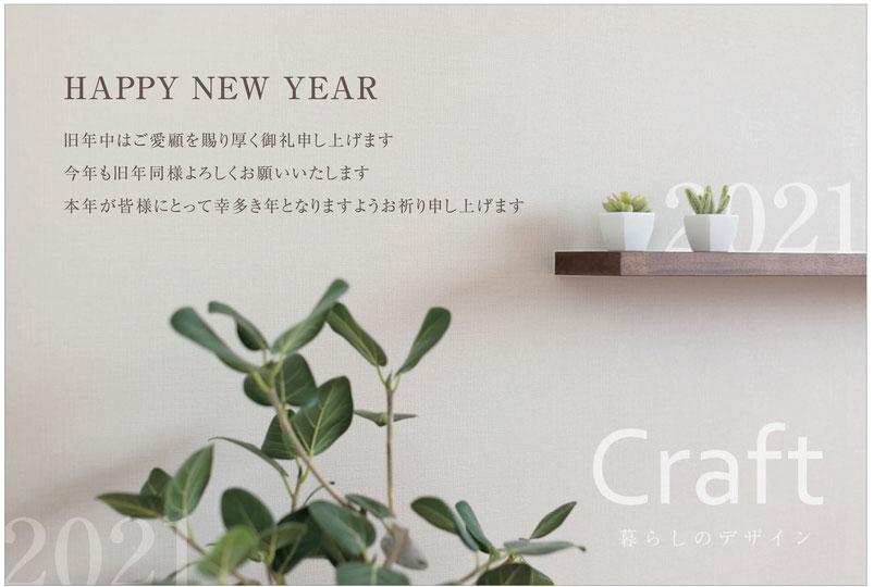 Craft 年賀 新年 住宅 新潟