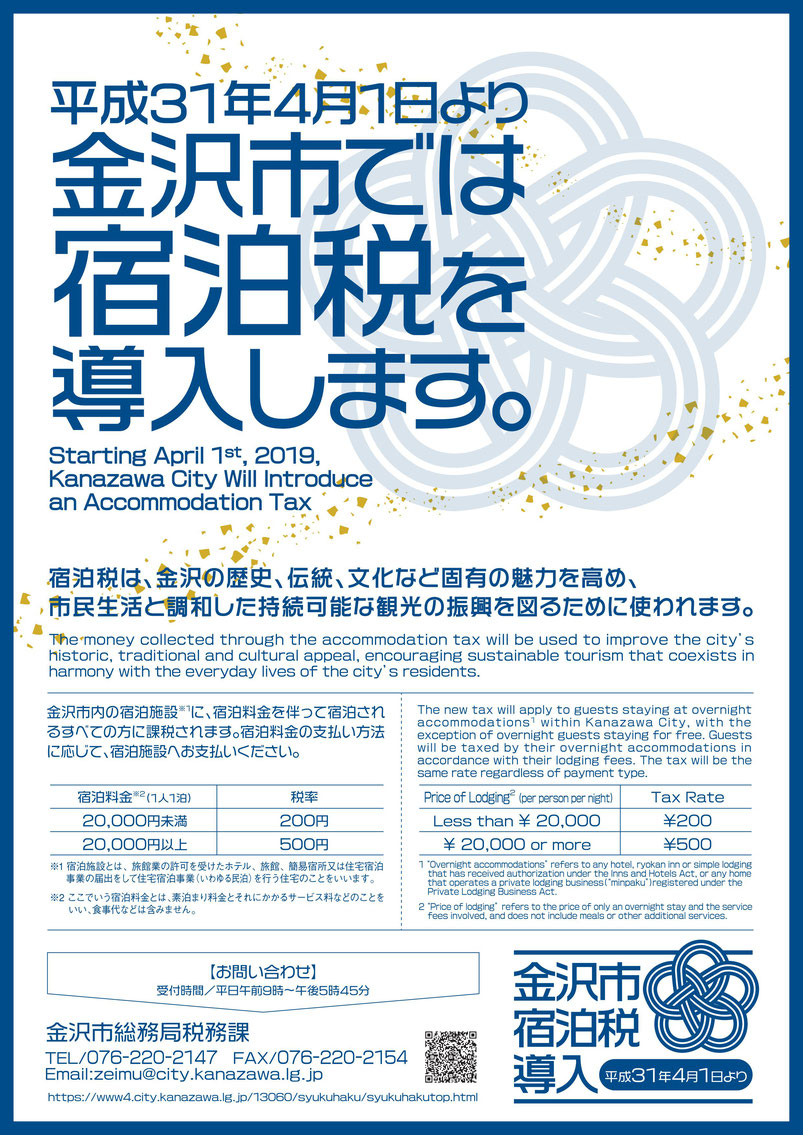 金沢市宿泊税