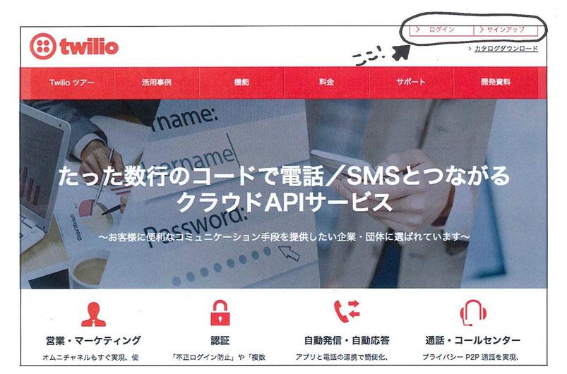 Twilioのサイトトップページ