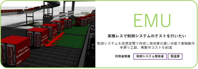 Demo3D 視覚 Sim3D 診断 Emulate3D 試験 机上で手軽に実機同様のテストを実行