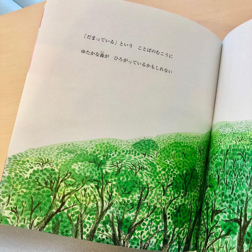 下京区四条烏丸にあるメンタルクリニック、待合室の絵本「ことばのかたち」