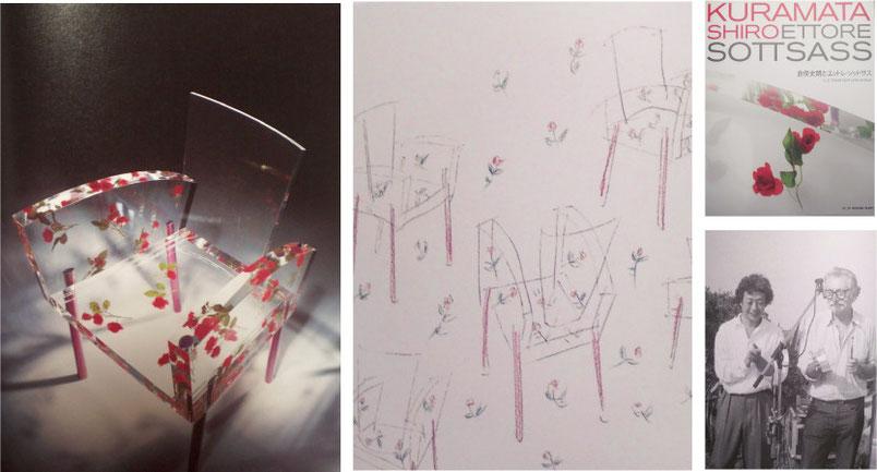 「倉俣史朗とエットレ・ソットサス」 21_21 DESIGN SIGHT Exhibition Bookより抜粋