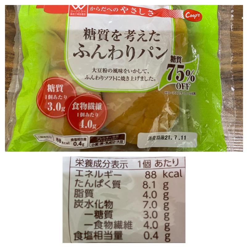 糖質オフパン