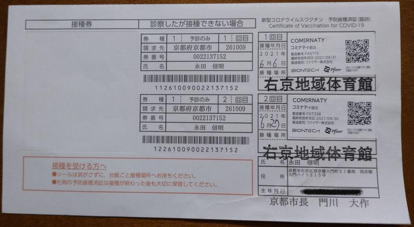 京都観光タクシー 英語案内 通訳士 永田信明です。