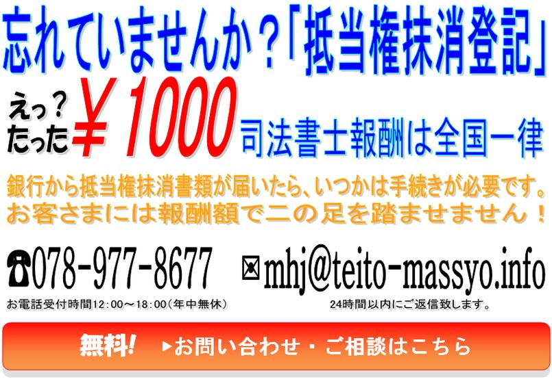 横浜市から神戸の抵当権抹消してnetへの扉