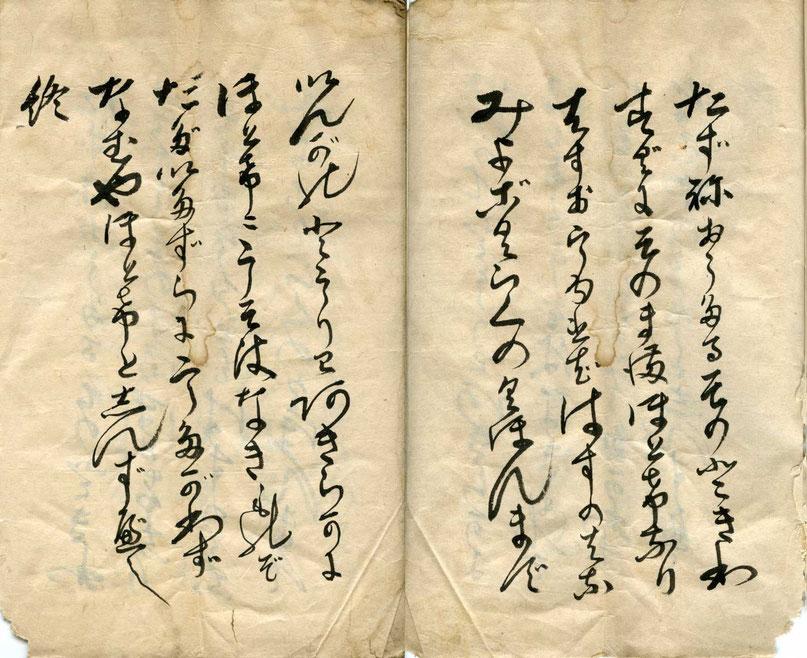 因果経和讃-9