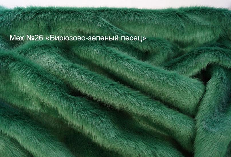 """Искусственный мех № 26 """"Бирюзово-зеленый песец"""""""