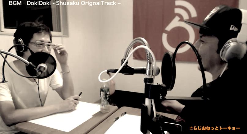 ラジオ実弾生活(らじだん)第3回