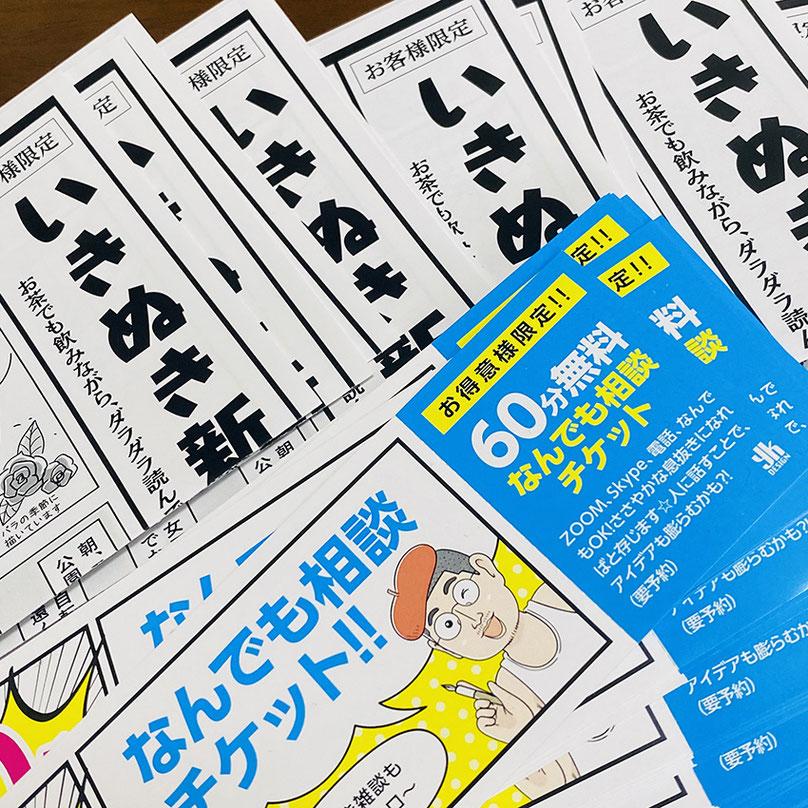 漫画ニュースレター