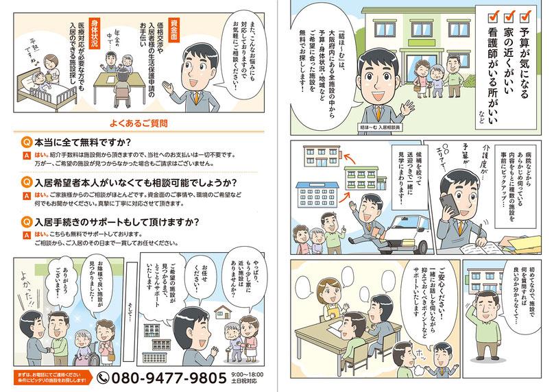 高齢者施設紹介サービスのA4まんがパンフレット 中面