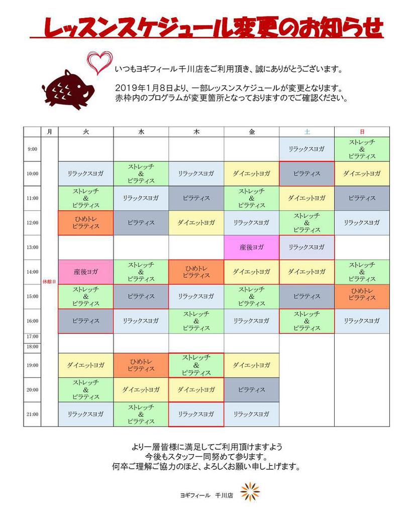 ヨギフィール 千川 レッスンスケジュール 2019年1月 変更