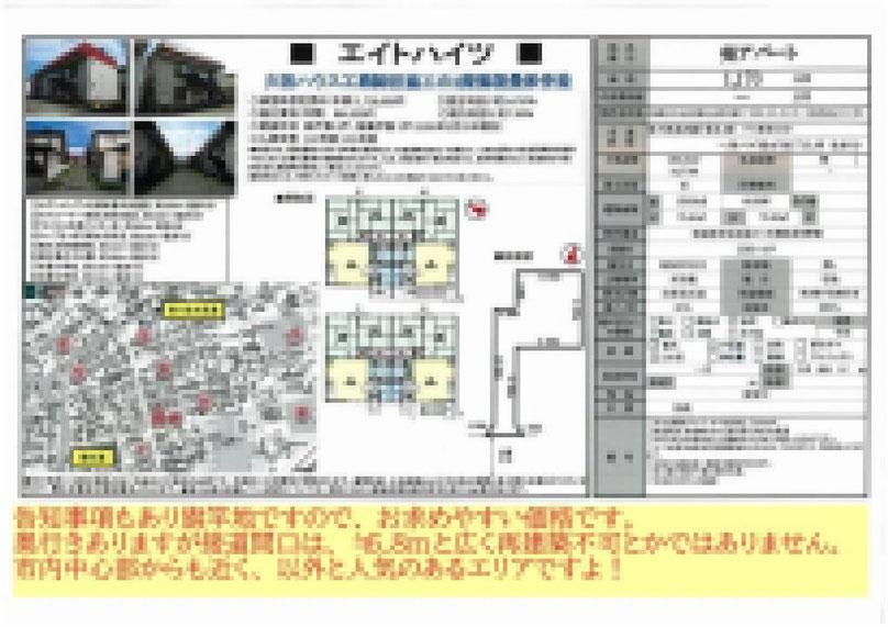 2021.03.02【売アパート】白石区2DK 1,170万円 他5物件 モザイク済