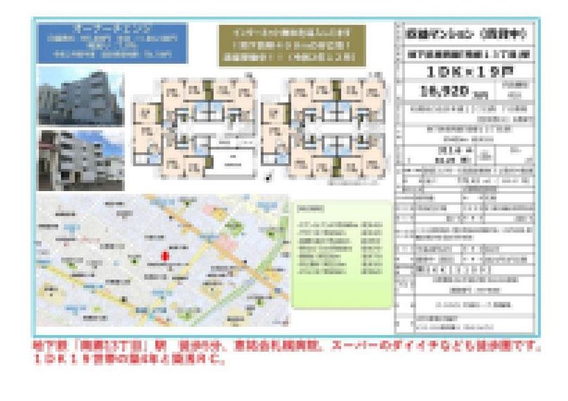 2020.12.22【売マンション】白石区1DK 16,920万円 他1物件 モザイク済