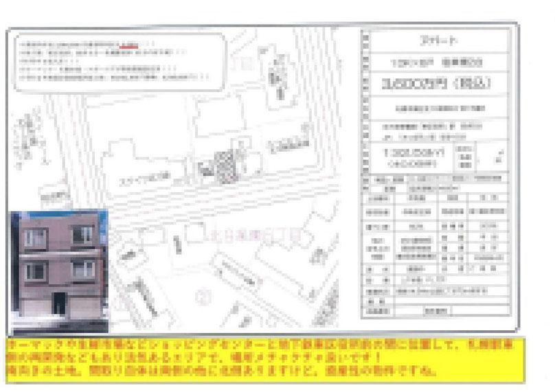 2021.03.16【売アパート】東区1DK 3,600万円 他2物件 モザイク済