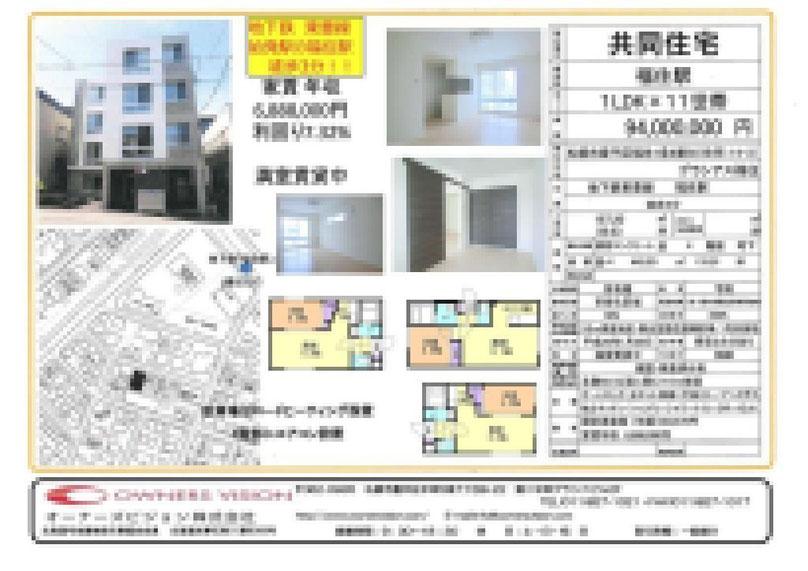 2020.09.01【売マンション】豊平区1LDK 9,400万円 モザイク済