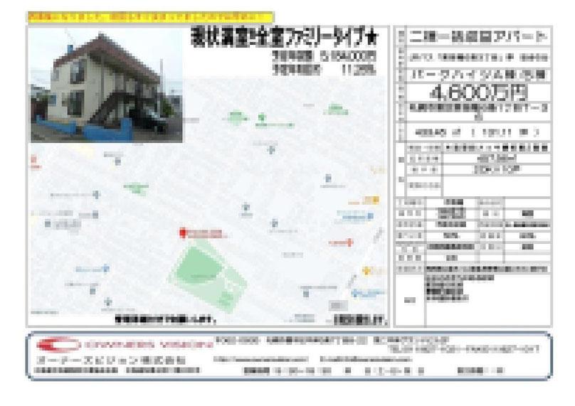 2021.06.22【売アパート】東区2DK 4,600万円 他9物件 モザイク済