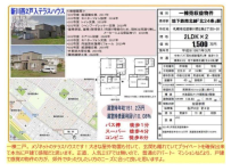 2021.02.16【売アパート】北区2LDK 1,500万円 他3物件 モザイク済